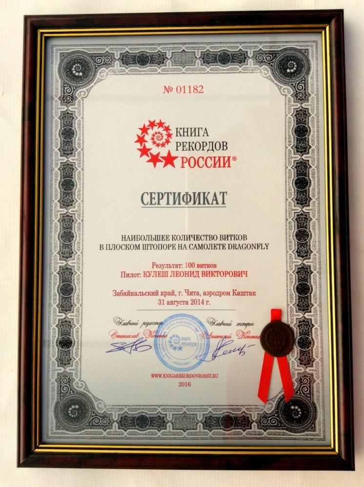 Лёня и рекорд России